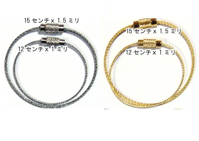 キーホルダー金具/キーホルダーパーツ/ワイヤーキーホルダー