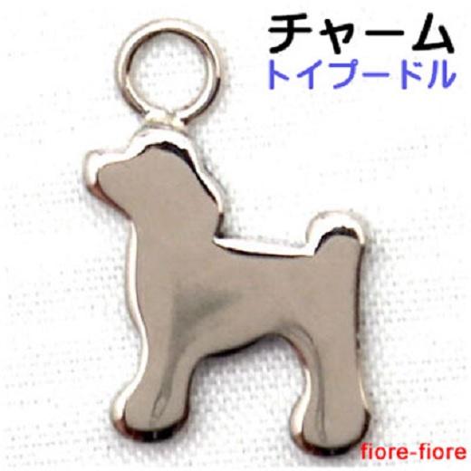 チャーム 犬 トイプードル X18660 ヘッド部分サイズ 12ミリ。カラーはシルバーとなります。