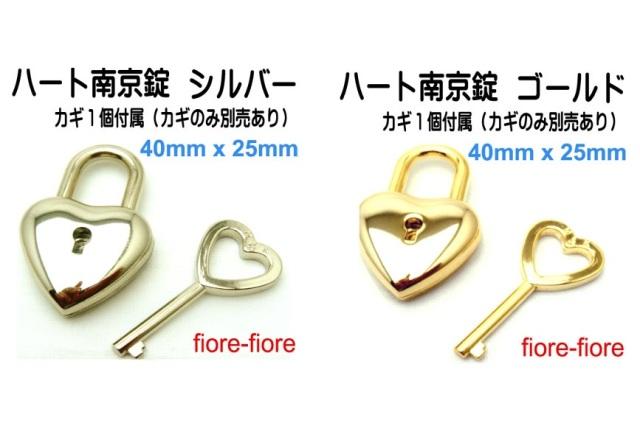ハート南京錠 KM 南京錠 ハート型 40mm×25mm。カラーはシルバーとゴールドがあります。鍵1個付き(鍵のみ別売あり)。