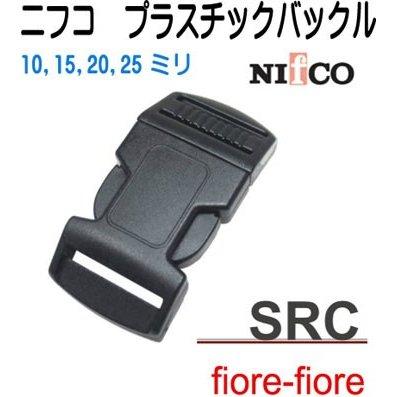 NIFCO ニフコ テープアジャスターバックル SRC 10ミリ、15ミリ、20ミリ、25ミリサイズがあります
