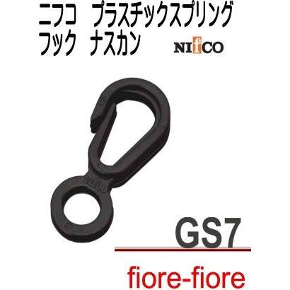 nifco ニフコ  プラスチックナスカン フック  8ミリ、サイズがあります