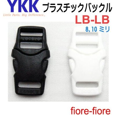 YKKテープアジャスターバックル LB-LB 差し込みバックル 8ミリ、10ミリサイズがあります