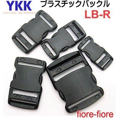 YKKテープアジャスターバックル  LB-R 20ミリ、25ミリ、30ミリ、38ミリ、50ミリサイズがあります