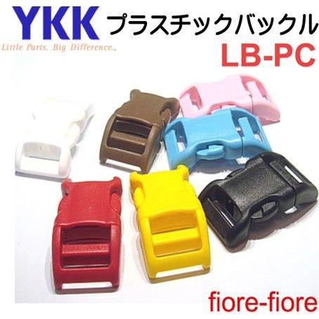 YKK テープアジャスターバックルペット用 首輪用 カラー A11003 LB PC 16ミリ、20ミリ、25ミリサイズがあります