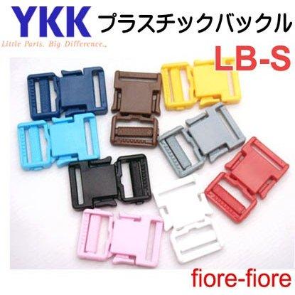 YKK テープアジャスターバックル  LB-S 20ミリ、25ミリ、30ミリ、38ミリ、50ミリサイズがあります
