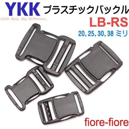 YKKテープアジャスターバックル LB-RS 20ミリ、25ミリ、30ミリ、38ミリサイズがあります
