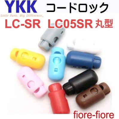 YKK コードロック コードストッパー  LC05SR(SR25)  3~4ミリ径のマルヒモ、マルゴムなどに使用できます。