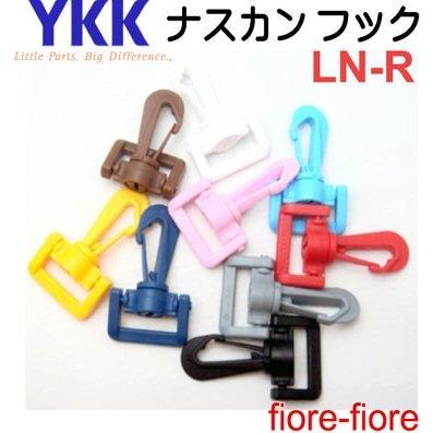 YKK テープアジャスターナスカン プラスチックナスカン 20ミリ、25ミリ、30ミリ、38ミリ、50ミリ、サイズがあります