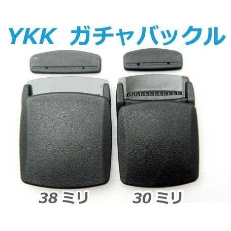 YKKプラスチック ガチャバックルテープエンドセット WB-DA 30ミリ、38ミリサイズがあります