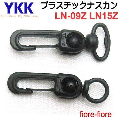 YKK テープアジャスターナスカン プラスチックナスカン LN-Zシリーズ 9ミリ、15ミリ、サイズがあります
