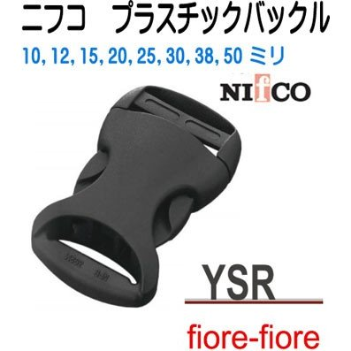 NIFCO/ニフコ テープアジャスターバックル YSR 10ミリ、12ミリ、15ミリ、20ミリ、25ミリ、30ミリ、38ミリ、50ミリサイズがあります