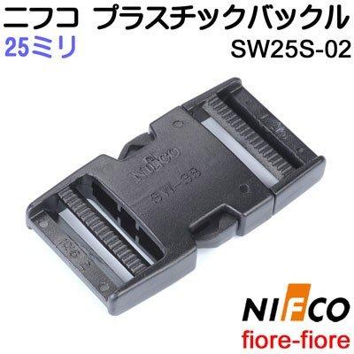ニフコ NIFCO プラスチックバックル サイドリリースバックル SW-S 25ミリサイズとなります