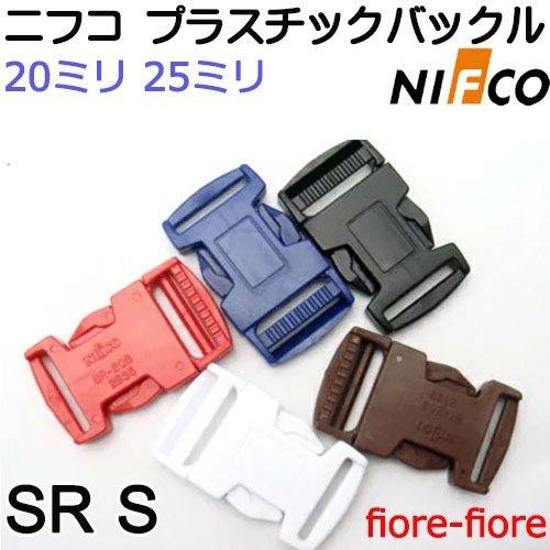 NIFCO/ニフコ  テープアジャスターバックル SR-S 20ミリ、25ミリサイズがあります