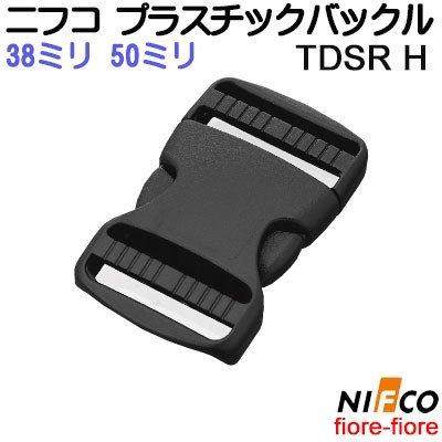 ニフコ NIFCO プラスチックバックル サイドリリースバックル TDSR 38ミリ、50ミリサイズがあります
