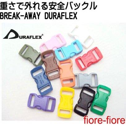 ネコ首輪外れる安全バックル BREAK-AWAY 10mm メイドインUSA duraflex A23000 10ミリサイズとなります。
