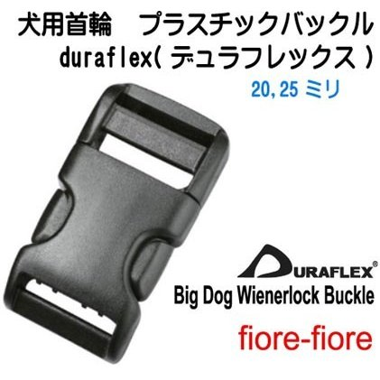 中型大型犬用 犬用首輪バックル duraflex(デュラフレックス) プラスチックバックル DUAL ADJUSTABLE BIG DOG WIENERRLOCK 20ミリ、25ミリサイズがあります