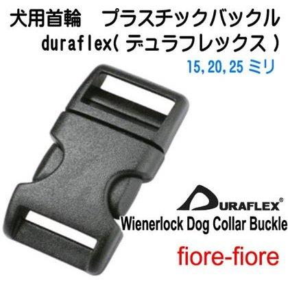 小型中型犬用 犬用首輪バックル duraflex(デュラフレックス) プラスチックバックル WIENERLOCK DOG COLLAR BUCKLE 15ミリ、20ミリ、25ミリサイズがあります