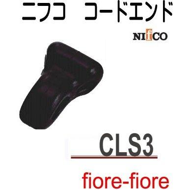 ニフコ nifco テープアジャスター コードエンド 先止め CLS3 3ミリのマルヒモ用の引き手タイプのコードエンドです。ソフトタイプCLS3(S)とハードタイプCLS3(H)があります