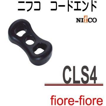 ニフコ nifco テープアジャスター コードエンド 先止め CLS4 3ミリのマルヒモ用の引き手タイプのコードエンドです。ソフトタイプCLS4(S)とハードタイプCLS4(H)があります