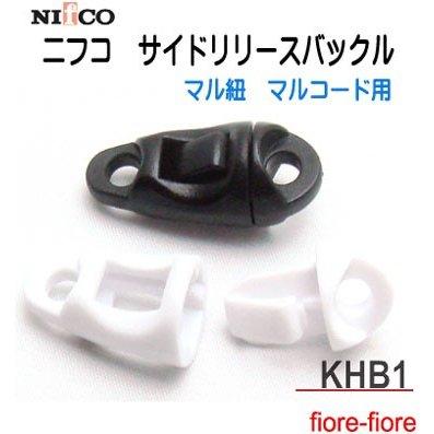 NIFCO/ニフコ サイドリリースバックル KHB1 KHB-1M KHB-1F 3ミリ、4ミリマルヒモ用となります
