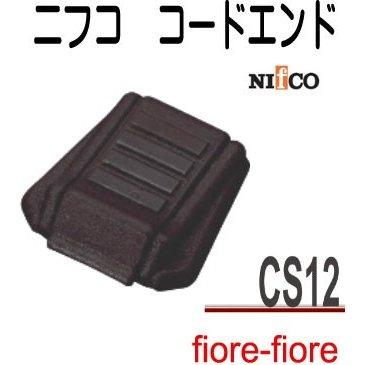 ニフコ nifco テープアジャスターコードエンド 先止め CS12 3ミリ径のマルヒモ2本を止めるコードエンドです。
