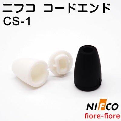 ニフコ nifco テープアジャスターコードエンド 先止め CS1 3ミリ径のマルヒモ用のコードエンドです。
