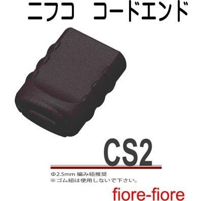 ニフコ nifco テープアジャスターコードエンド 先止め CS2 2.5ミリ径のマルヒモ用のコードエンドです。クロ、シロ、があります