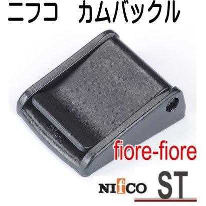 NIFCO ニフコ カムバックル (ストッパーカバー付きコキ) STシリーズ 15ミリ、20ミリ、25ミリ、38ミリサイズがあります。カバーを閉じることによりロックがかかります