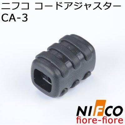 ニフコ nifco コードアジャスター CA-3 CA3 3ミリ径のマルヒモに使用できます。