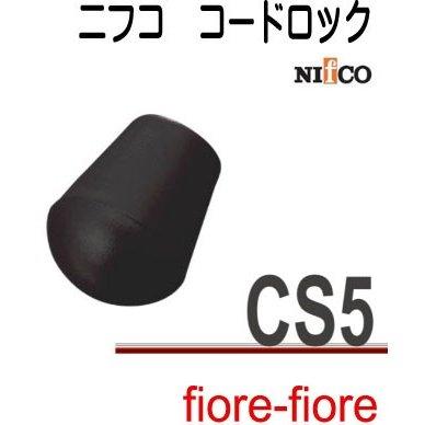 ニフコ nifco テープアジャスターコードエンド 先止め CS5 3mm~5mmのマルヒモ用のコードエンドです。カラーはクロとなります
