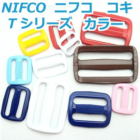 NIFCO ニフコ テープアジャスター コキ Tシリーズ 15ミリ、20ミリ、25ミリ、30ミリ、38ミリ、50ミリサイズがあります