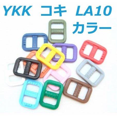 YKKテープアジャスターコキ10mm LA10T A70000-10 10ミリサイズとなります