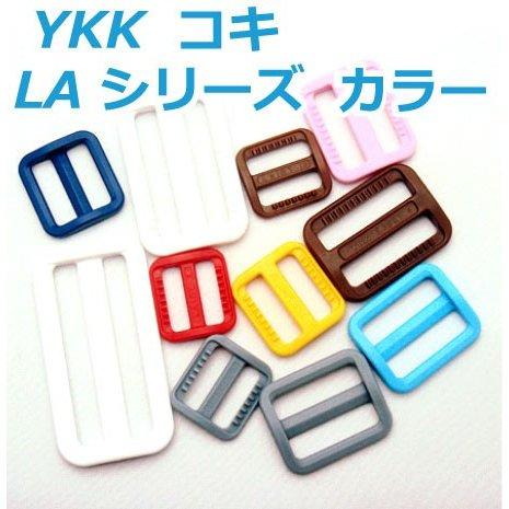 YKKテープアジャスターコキ LAシリーズシリーズ 10ミリ、15ミリ、18ミリ、20ミリ、25ミリ、30ミリ、38ミリ、50ミリ、60ミリサイズがありますなります