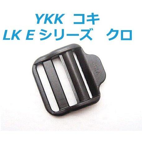 YKKテープアジャスターコキ LK-E シリーズ 15ミリ、20ミリ、25ミリ、30ミリ、サイズがあります
