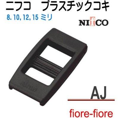 NIFCO ニフコ テープアジャスター コキ AJシリーズ 8ミリ、10ミリ、12ミリ、15ミリ、サイズがあります 厚みのあるテープなどにも対応
