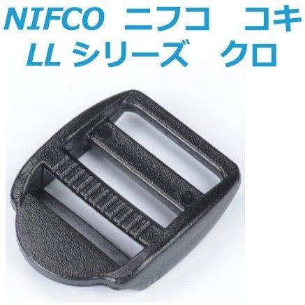 NIFCO ニフコ テープアジャスター コキ LL-02シリーズ 15ミリ、20ミリ、25ミリ、30ミリ、40ミリ、50ミリ、サイズがあります 厚みのあるテープなどにも対応