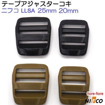NIFCO ニフコ テープアジャスター コキ LLSAシリーズ 20ミリ、25ミリ、、サイズがあります 厚みのあるテープなどにも対応