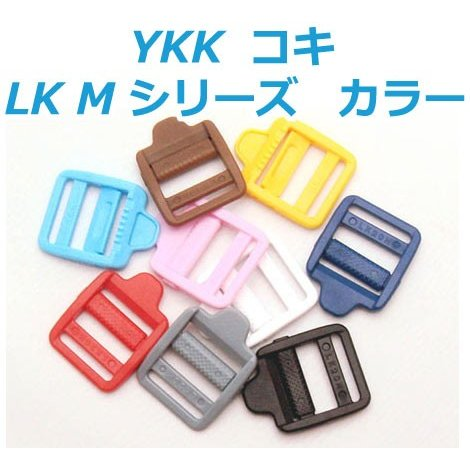 YKKテープアジャスターコキ カラー LK-Mシリーズ 緩み防止 20ミリ、25ミリ、サイズがあります