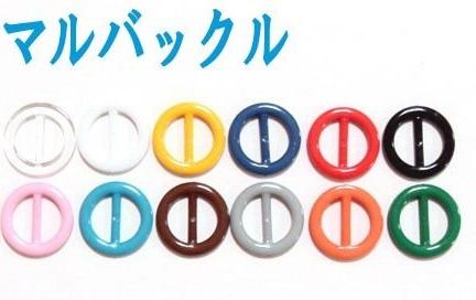 日本製 プラスチックバックルマルD82000 猫首輪パーツ/小型犬首輪パーツ 10ミリ、12ミリ、20ミリ、サイズがあります