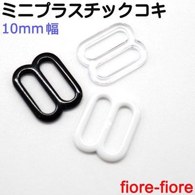 日本製 ミニプラスチックコキ 10mm 調節 パーツ ストラップ、キーホルダーなどの長さ調節パーツとしてご利用いただけます。10ミリサイズとなります