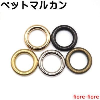 ペットマルカン 日本製 9ミリ、12ミリ、15ミリ、18ミリ、21ミリ、24ミリ、30ミリ。 カラーはシルバー、ゴールド、アンティーク、ソフトシルバー、ブラック、真ちゅう色、となります。