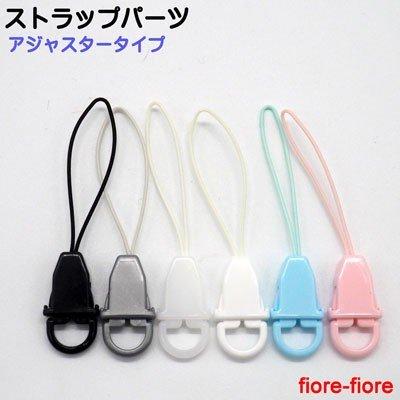 日本製 ストラップパーツ アジャスタータイプ プラスチック カラーは6カラーあります。