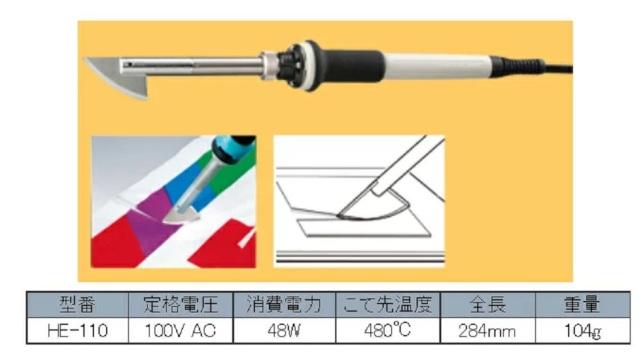 ヒートスライドカッター HE-110 熱を加えてカットしますので加工後は切り口がほつれません。