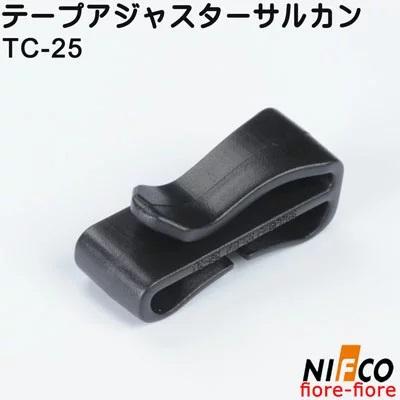 NIFCO テープアジャスター サルカン ベルト止めクリップ ベルト クリップ TCシリーズ クロ 25ミリ、38ミリ、50ミリ、サイズがあります