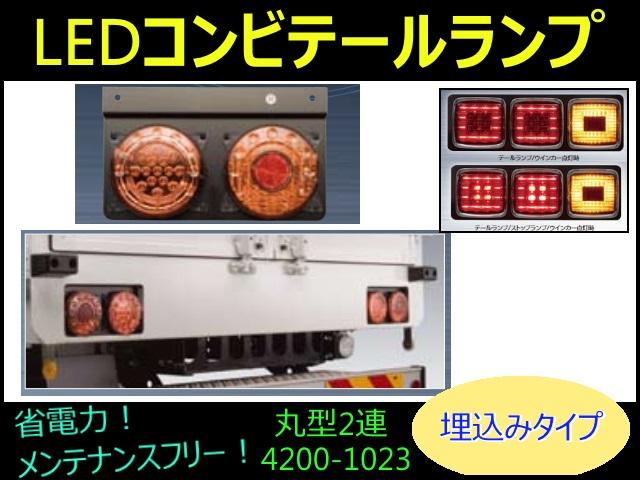 【コンビテールランプ】LED 丸型2連埋め込み