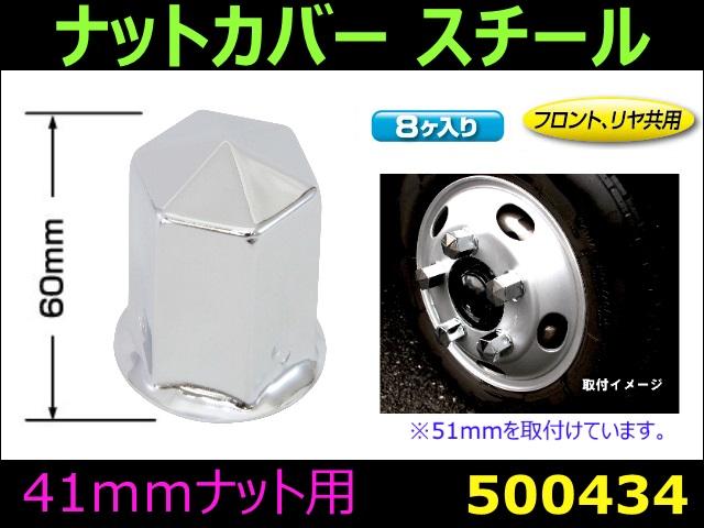 【ホイールナットカバー】60L 41mmスチール 8個入 角型
