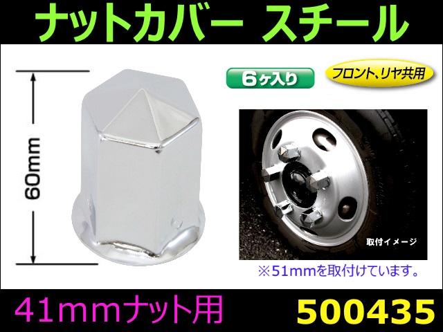 【ホイールナットカバー】60L 41mmスチール 6個入 角型