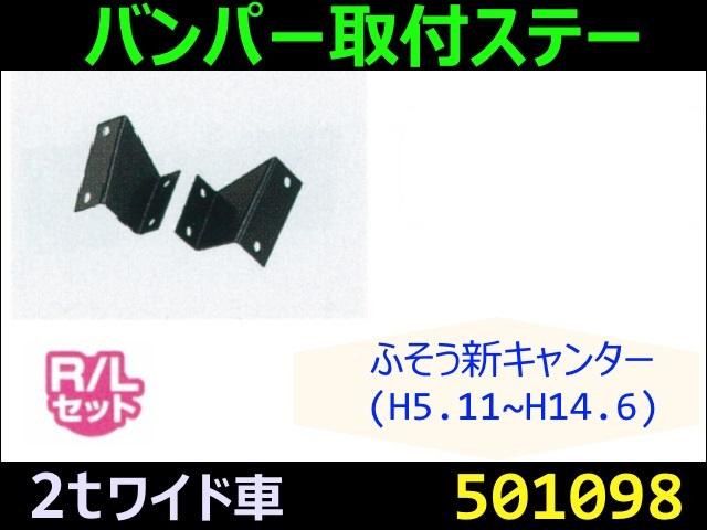 【バンパー取付ステー】NEWキャンター用(ワイド車)