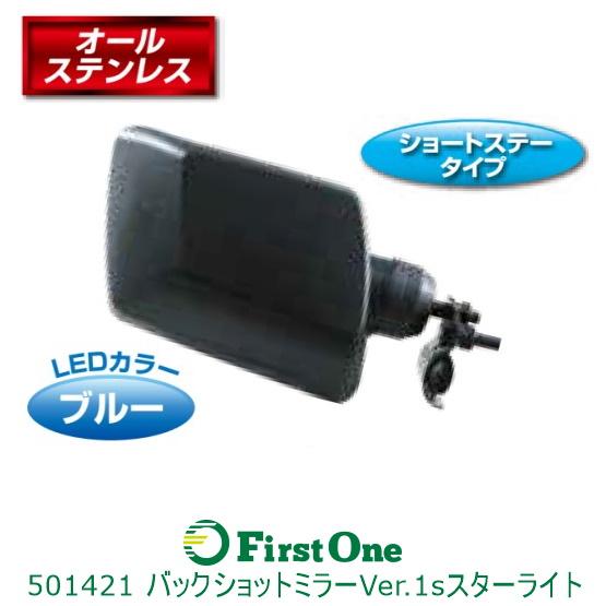 スターライト バックショットミラー Vre1S 本体:ブラック LED:ブルー【トラック用品 外装用品】