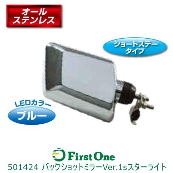 スターライト バックショットミラー Vre1S 本体:メッキ LED:ブルー【トラック用品 外装用品】